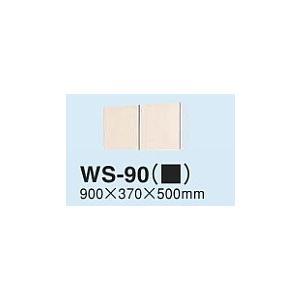 タカラスタンダード 木製キッチンセット P型フラット ノーマル 吊戸棚 【WS-90(PUI/PUL)】|e-mono-ya