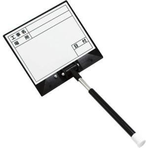 DOGYU 現場写真撮影用 伸縮式ホワイトボードD−2C|e-mono21