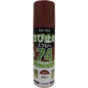 サンデーペイント 74さび止めスプレー 420ml ねずみ色|e-mono21