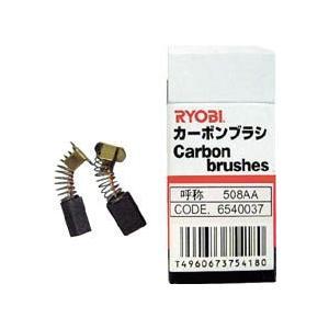 リョービ カーボンブラシ 2個入り 508AA e-mono21