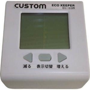 カスタム エコキーパーEC-03N e-mono21