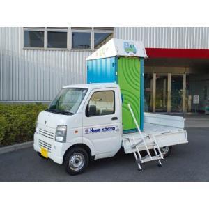 日野 小型車載トイレユニット のせるくんステップ 手すり付き e-mono21