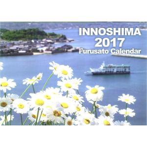 (終了)因島ふるさとカレンダー2017年度版 e-mono21