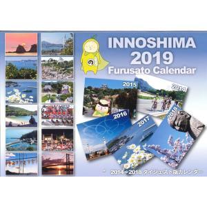 (終了)因島ふるさとカレンダー2019年度版 e-mono21
