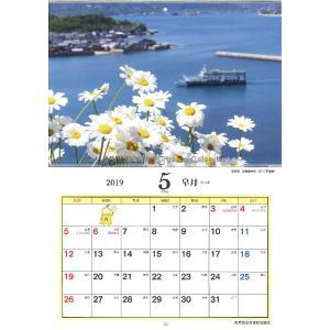 (終了)因島ふるさとカレンダー2019年度版|e-mono21|02