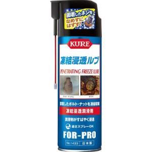 KURE 凍結浸透ルブ 固着したネジやボルト・ナットの潤滑に|e-mono21