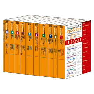 2018年度版 工具の総合カタログ オレンジブック |e-mono21