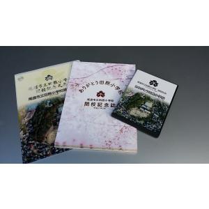 (在庫限り)尾道市立田熊小学校 閉校記念誌・DVD・クリアファイル セット e-mono21