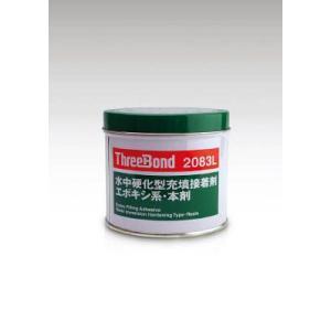 スリーボンド 補修用接着材 TB2083L 本剤 1kg 水中硬化 e-mono21