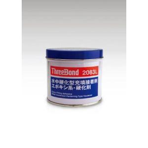 スリーボンド 補修用接着材 TB2083L 硬化剤 1kg 水中硬化 e-mono21