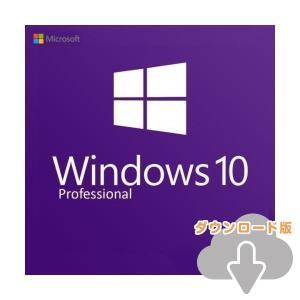 ハロウィンセール開催中!特別価格 Windows10 pro 32bit/64bit 新規/アップデート可 プロダクトキー 日本語 正規保証