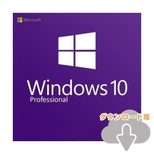 Windows10 pro 32bit 64bit 安心安全のマイクロソフト公式サイトからの ダウンロード版 正規版(日本語) 認証保証 新規インストール アップデート