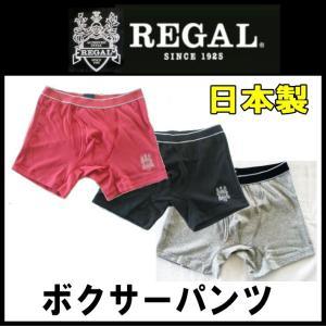 REGAL ボクサーパンツ メンズ 紳士 リーガル 71030048-9|e-monohasin
