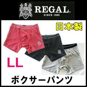 REGAL ボクサーパンツ LL メンズ 紳士 リーガル 71030050|e-monohasin