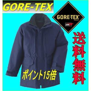 GORE-TEX ゴアテックス 防寒コート ジャンバー ウェア