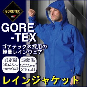 耐水度35000mm透湿度12000gm 20回以上の洗濯後も機能性維持  ■サイズ・S/M/L/L...