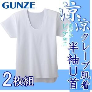 グンゼ U首 半袖 シャツ 涼涼 クレープ肌着 2枚組|e-monohasin