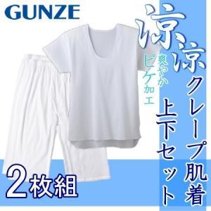 グンゼ ステテコ U首半袖シャツ 涼涼 クレープ肌着 上下2枚組|e-monohasin
