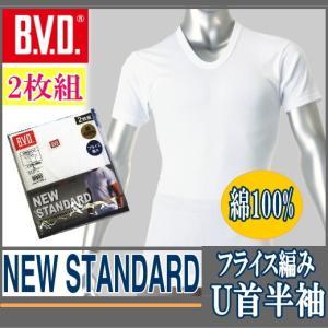 BVD 半袖 丸首 シャツ メンズ  フライス地 2枚組 71010003 e-monohasin