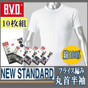 BVD 半袖 丸首 シャツ メンズ 綿100% フライス地10枚組 71010003 e-monohasin