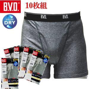 BVD ボクサーパンツ 10枚組