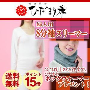 ひだまり健康肌着 婦人8分袖シャツ 希