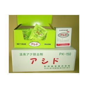 赤さび 温泉アク除去剤 アシド 30パック 温泉浴室洗浄剤|e-monokoubou