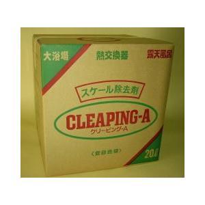 スケール除去剤 クリーピングA 20L 温泉浴室洗浄剤 熱交換器洗浄剤|e-monokoubou