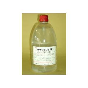 プール・池のアオコ防止に カチオンクロライド 青藻 アオコ 防止剤 1L×3本 e-monokoubou
