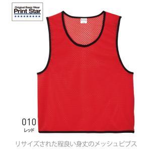Printstar(プリントスター) メッシュ ビブス | ...