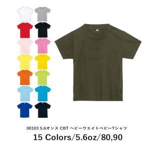 ベビー 赤ちゃん Tシャツ | 00103-CBT | 白 ホワイト | 80cm 90cm | 半...