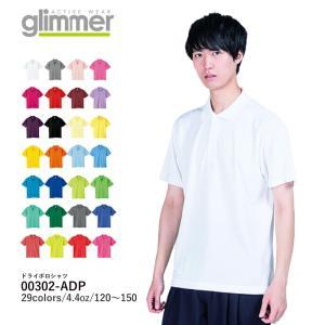 Glimmer(グリマー) | ドライ ポロシャツ(ポケット無し) | ホワイト ブラック グレー ブルー レッド イエロー ピンク | 150cm SS S M L LL 3L 4L 5L | 00302 -T-