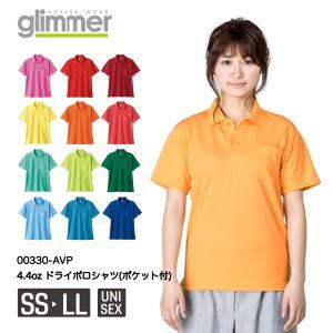ポロシャツ メンズ レディース 半袖 無地 ドライ ポケット付 ゴルフ カジュアル SS S M L LL Glimmer グリマー 00330 -T-|e-monoutteru