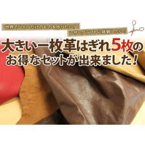 大きい一枚革はぎれ(大) ×たっぷり 5枚セット福袋 5枚の内、3枚の色はご希望の色をお選び頂けます 10001061 革/一枚革/皮/皮革/レザー/レザークレフト/ e-monoutteru