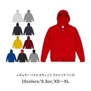 パーカー 無地 白 黒 赤 黄色 XS S M L XL メンズ 5390 5390-01 United Athle 9.3オンス レギュラーパイルスウェットフルジップパーカー -C-|e-monoutteru