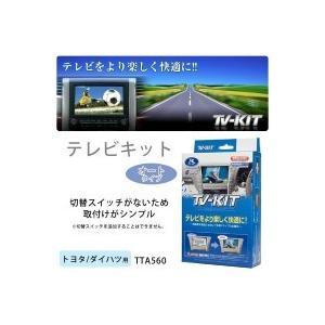 データシステム テレビキット(オートタイプ) トヨタ/ダイハ...