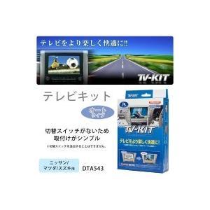 データシステム テレビキット(オートタイプ) ニッサン/マツ...