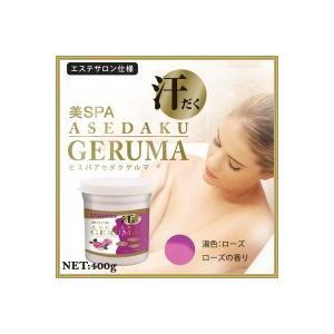 ゲルマニウム入浴料 美SPA ASEDAKU GERUMA ROSE(ローズ) ボトル 400g