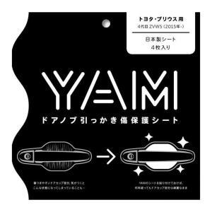 YAM ドアノブ引っかき傷保護シート トヨタ・プリウス4代目...