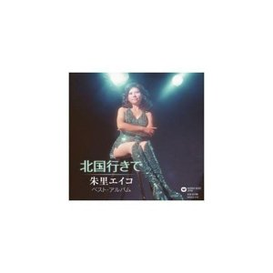 CD 朱里エイコ 北国行きで ベスト・アルバム EJS-6198