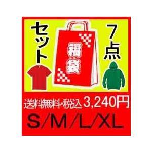 【2018福袋】\7000円相当が半額以下/超お得な7点入り...