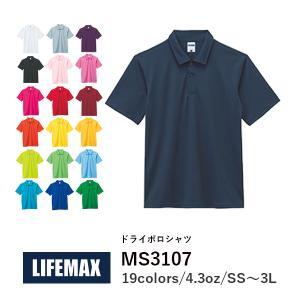 【B】ポロシャツ 無地 メンズ 半袖 レディース ユニセックス 黒 白 4.3オンス SS S M L LL 3L MS3107 ドライ ポロシャツ -B-|e-monoutteru