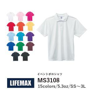 【B】ポロシャツ 無地 メンズ 半袖 レディース ユニセックス 黒 白 5.3オンス SS S M L LL 3L MS3108 イベントポロシャツ -B-|e-monoutteru