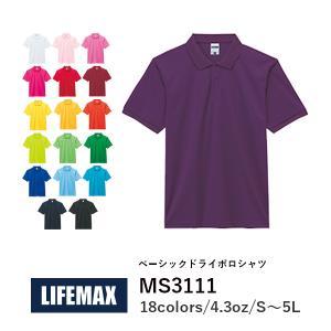 【B】ポロシャツ 無地 半袖 メンズ レディース ユニセックス 黒 白 4.3オンス S M L LL 3L 4L 5L MS3111 ベーシック ドライ ポロシャツ -B-|e-monoutteru