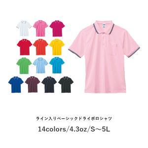 【B】ポロシャツ 無地 半袖 レディース ユニセックス 黒 白 4.3オンス S M L LL 3L 4L 5L MS3112 ライン入り ベーシック ドライ ポロシャツ -B-|e-monoutteru