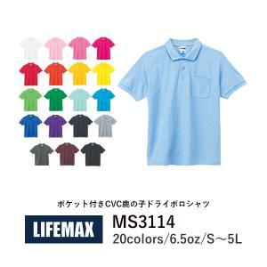 【B】ポロシャツ 無地 メンズ 半袖 レディース 黒 白 6.5オンス S M L LL 3L 4L 5L MS3114 ポケット付き CVC鹿の子 ドライ ポロシャツ -B-|e-monoutteru