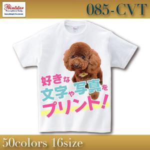 オリジナルTシャツ お好きな文字や写真をTシャツにプリントできます Printstar(プリントスター) 085-CVT | 150cm,160cm,S,M,L,XL,XXL prt-02-01 | ヘビーウ|e-monoutteru