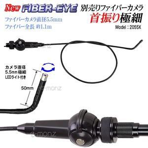 5.5mmリモートヘッド交換用ファイバーカメラfiber【2055X】|e-monz