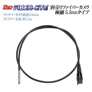 極細5.5mm交換用ファイバーカメラfiber【CBL-055】|e-monz