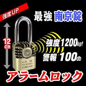 強い衝撃を与えると100dbの警報が鳴り響く!これぞ最強の南京鍵だ!アラームロック【AL-50】|e-monz